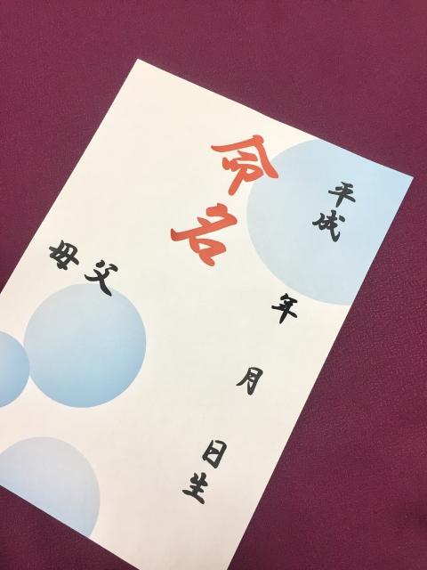 男の子の名前決め!漢字一文字でのおすすめは?